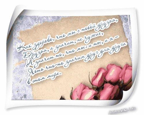http://o-druzhbe.ru/otkrytki/thanks002.jpg